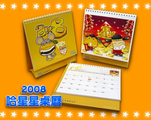 2008桌曆獎品.jpg