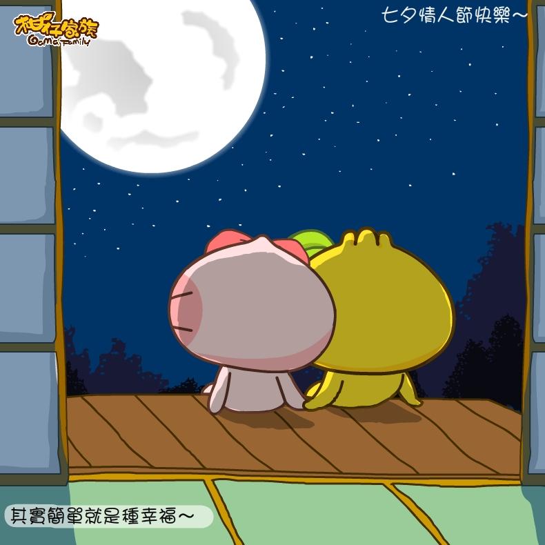 20160805_七夕情人節快樂