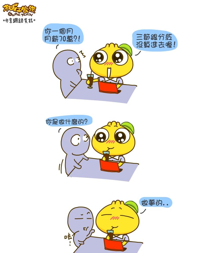 20160824_作夢的_發薪日